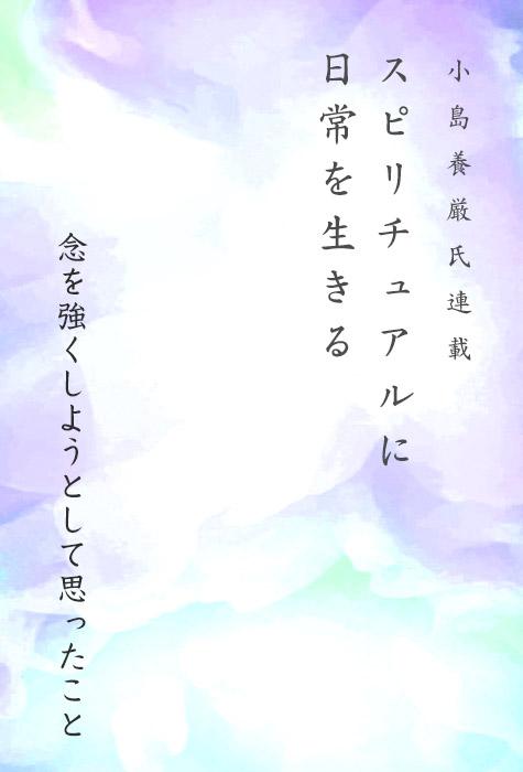 啓之 ワールド 江原 スピリチュアル